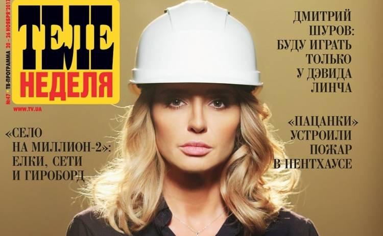 Оксана Марченко: «Время строить» — мечты сбываются!