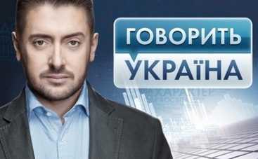 Говорит Украина: красавица с половиной лица (эфир от 22.11.2017)