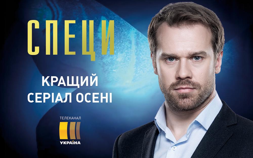 kanal-ukraina-planiruet-prodolzhenie-detektiva-specy