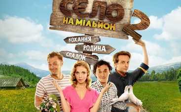 Село на миллион-2: смотреть 8 серию онлайн (эфир от 30.11.2017)