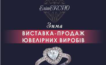 Во Львове пройдет специализированная выставка-ярмарка «ЭлитЭКСПО. Зима»