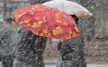Новая неделя в Украине начнется с мокрого снега и дождя