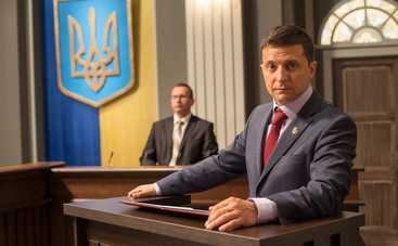 В Украине зарегистрировали партию «Слуга народа»
