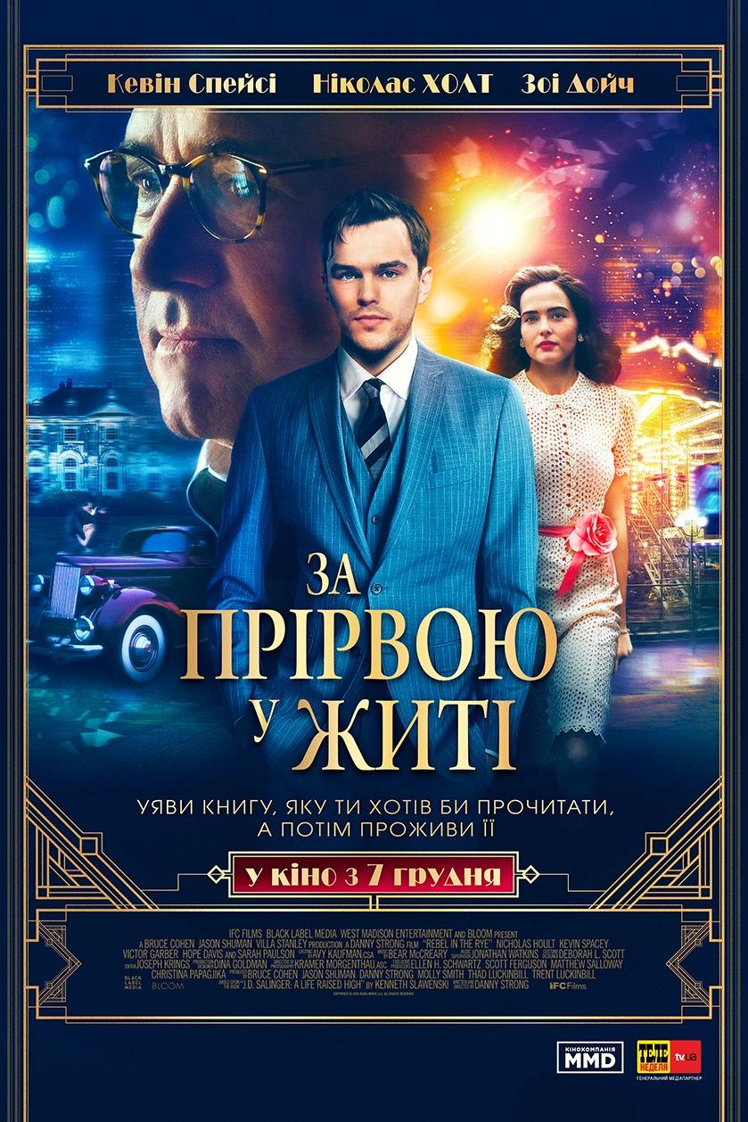 v-ukrainskiy-prokat-vyhodit-novyy-film-so-skandalnym-kevinom-speysi