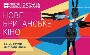 В Киеве пройдет фестиваль «Новое британское кино»