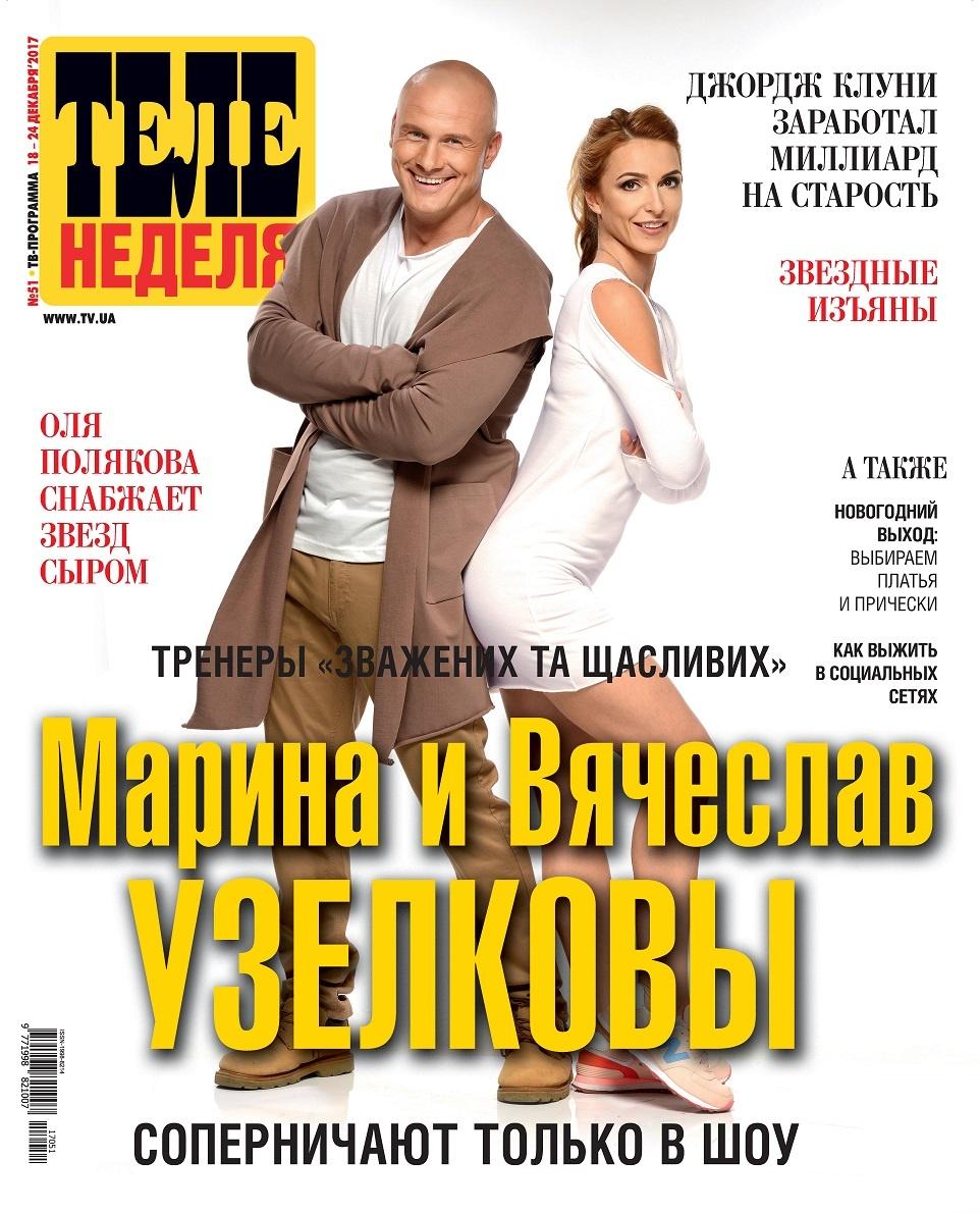 marina-i-vyacheslav-uzelkovy-sopernichayut-tolko-v-shou-1