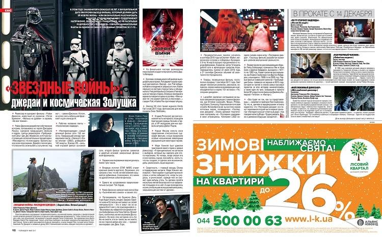 marina-i-vyacheslav-uzelkovy-sopernichayut-tolko-v-shou-3_01