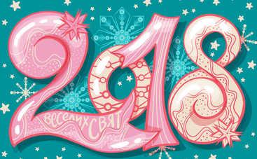 Как украинцы будут отдыхать на Новый 2018 год