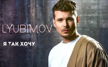 Молодой украинский певец LYUBIMOV презентовал интимный трек