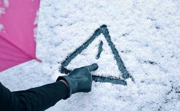 В пятницу украинцам будет холодно и скользко