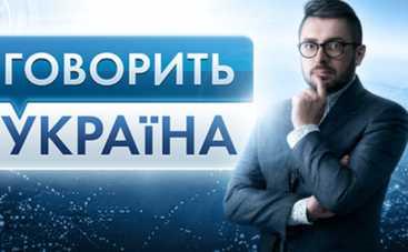 Говорит Украина: Офелия против весов — кто кого? (эфир от 27.12.2017)