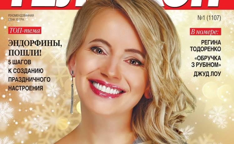 Оксана Гутцайт: Верю, что Дед Мороз исполнит все, что я загадала