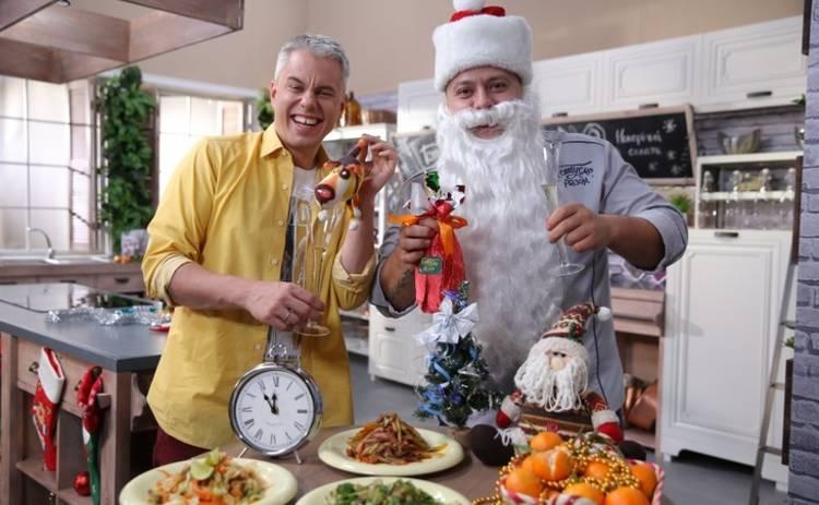 Готовим вместе: новогодние салаты (эфир от 31.12.2017)