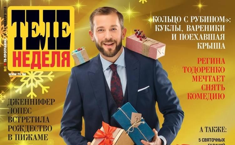 Антон Равицкий отметил идеальный Новый год