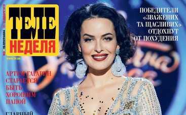 Даша Астафьева дождалась своего мужчину