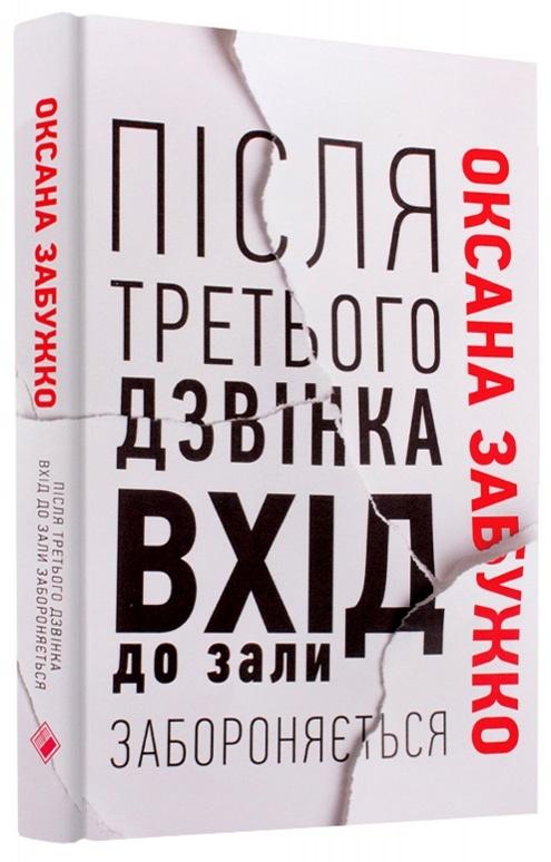 ot-lyubvi-do-odinochestva-5-knig-kotorye-pomogut-stat-silnee-3_01.