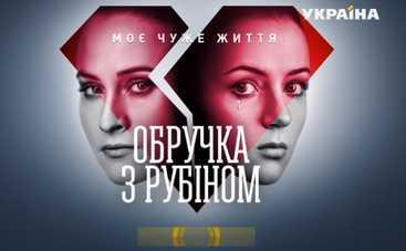 Обручка з рубіном: смотреть 9 серию онлайн (эфир от 15.01.2018)