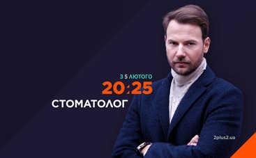 Стала известна дата премьеры нового украинского сериала «Стоматолог»