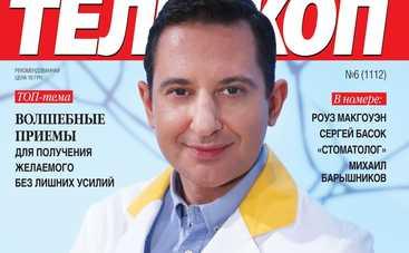 Валерий Ославский: Нельзя стесняться своего тела