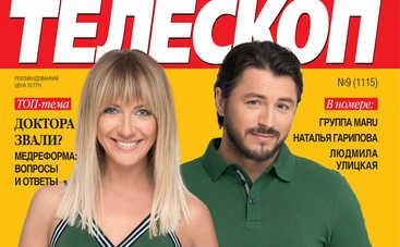 Леся Никитюк и Сергей Притула выяснили между собой «Хто зверху?»