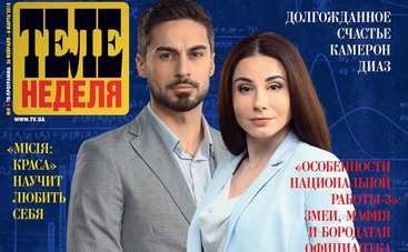 Никита Вакулюк и Яна Андреева: Мы не живем вместе!