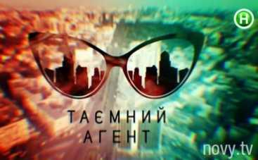 Тайный агент-2: смотреть 2 выпуск онлайн (эфир от 26.02.2018)
