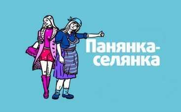 Панянка-Селянка-8: смотреть 7-8 выпуск онлайн (эфир от 05.03.2018)