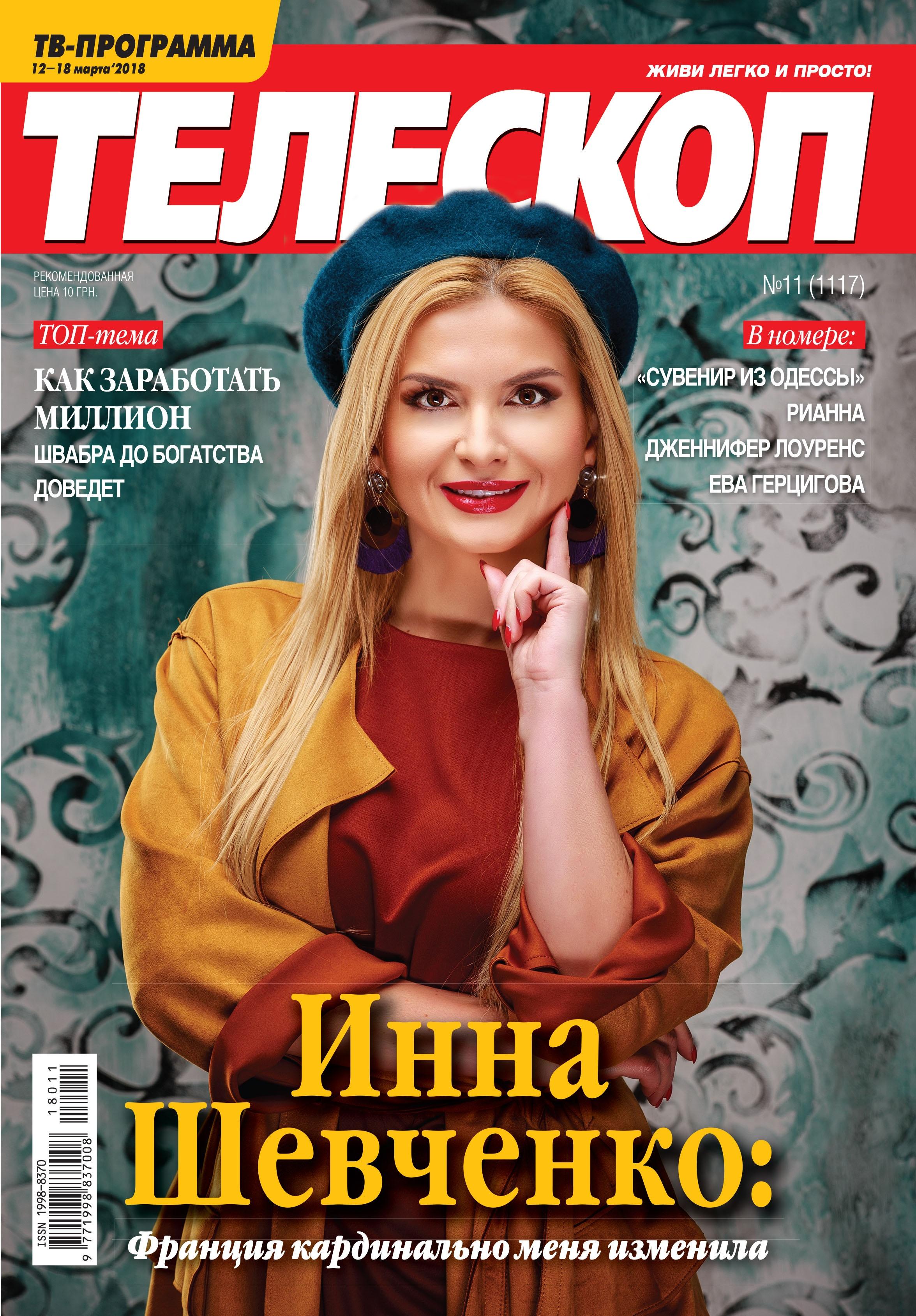 inna-shevchenko-franciya-kardinalno-menya-izmenila