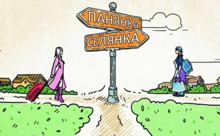Панянка-Селянка-8: смотреть 16 выпуск онлайн (эфир от 15.03.2018)