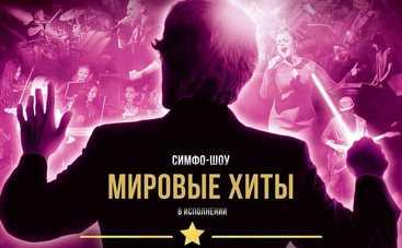 В Киеве выступит Prime Orchestra с новой программой из цикла «Мировые хиты»