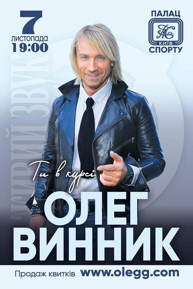 na-stolichnyy-koncert-olega-vinnika-za-sutki-prodano-tysyachu-biletov