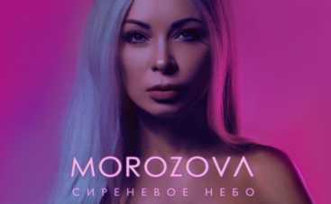 Певица Morozova презентовала новую музыкальную историю