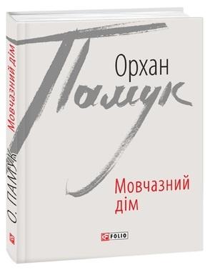 ot-rushdi-do-andruhovicha-5-knig-sovremennyh-klassikov-4.