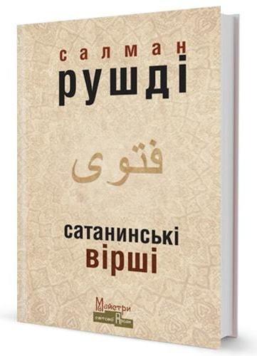 ot-rushdi-do-andruhovicha-5-knig-sovremennyh-klassikov-1.
