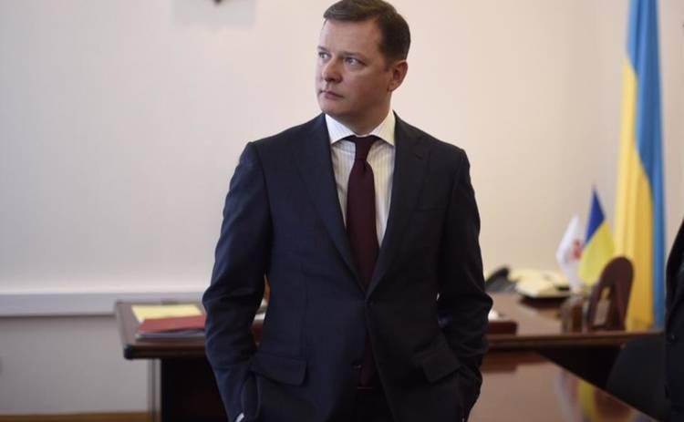 Олег Ляшко решил связать себя брачными узами