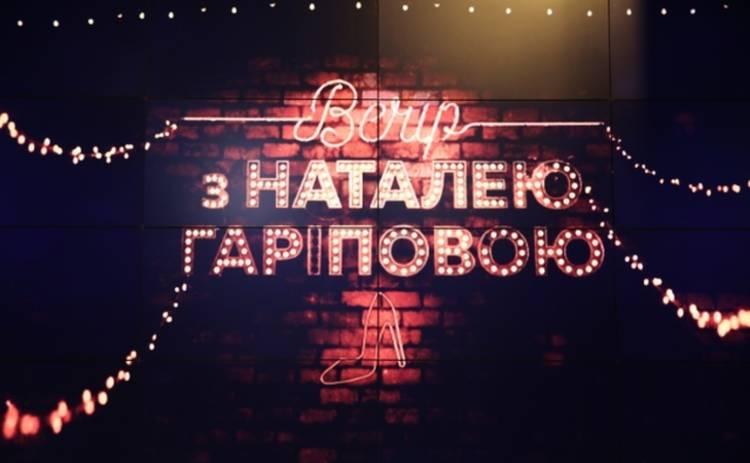 Вечер с Натальей Гариповой: смотреть 7 выпуск онлайн (эфир от 14.04.2018)