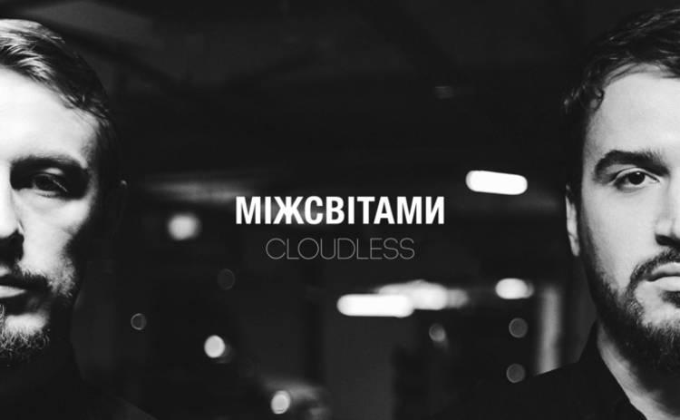 Группа CLOUDLESS показала все свои эмоции в новом альбоме