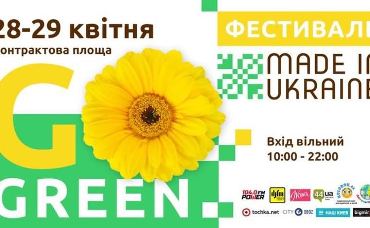 В Киеве стартует фестиваль «Made in Ukraine»