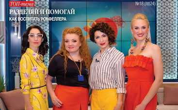 Ведущие шоу «Все буде добре»: Мы помогаем украинкам быть счастливее