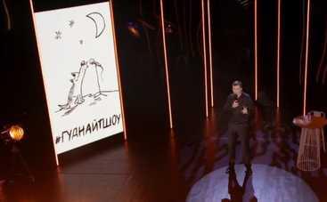#Гуднайтшоу: смотреть 1 выпуск онлайн (эфир от 27.04.2018)