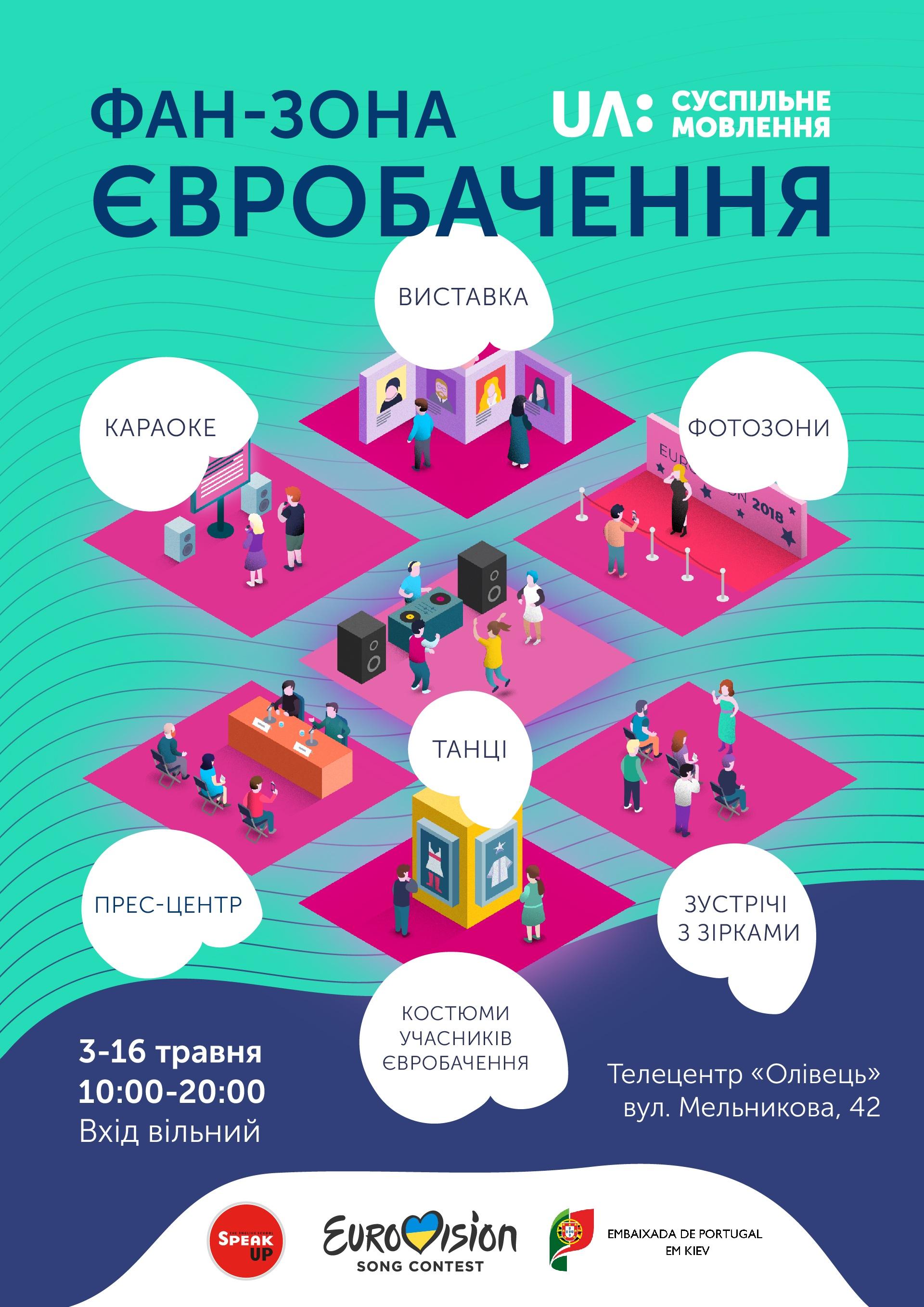 v-kieve-otkryvaetsya-fan-zona-evrovideniya-2018