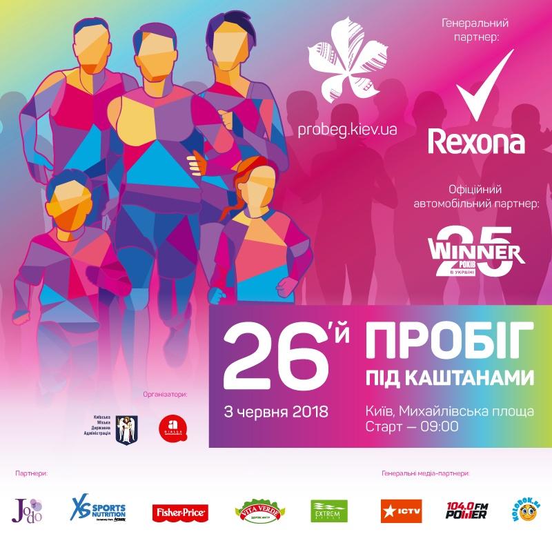v-kieve-sostoitsya-26-y-masshtabnyy-probeg-pod-kashtanami