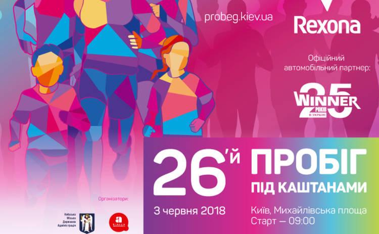 В Киеве состоится 26-й масштабный «Пробег под каштанами»