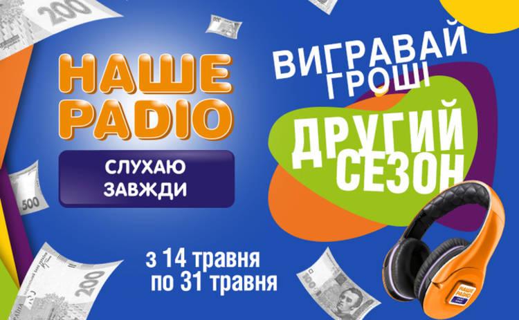 Наше Радио запустило второй сезон акции «Слухаю завжди»