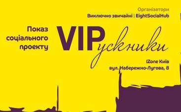 В Киеве пройдет fashion-показ в рамках проекта «VIPускники-2018»