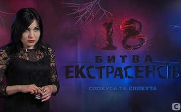 Битва экстрасенсов-18: смотреть 11 выпуск онлайн (эфир от 20.05.2018)