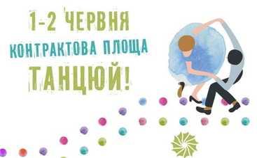 В столице состоится первый Киевский бал на Контрактовой площади