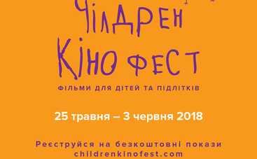 Чилдрен Кинофест назовет лучший украинский фильм, созданный детьми