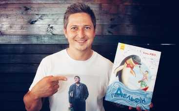 Александр Педан стал писателем и презентует детскую книгу