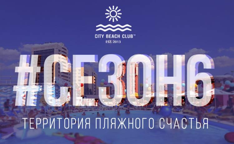 Стала известна дата открытия 6-го сезона столичного City Beach Club